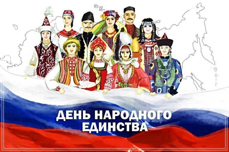 Скачать живописную картинку с днём единства народов (4 ноября)! Поделиться в whatsApp!