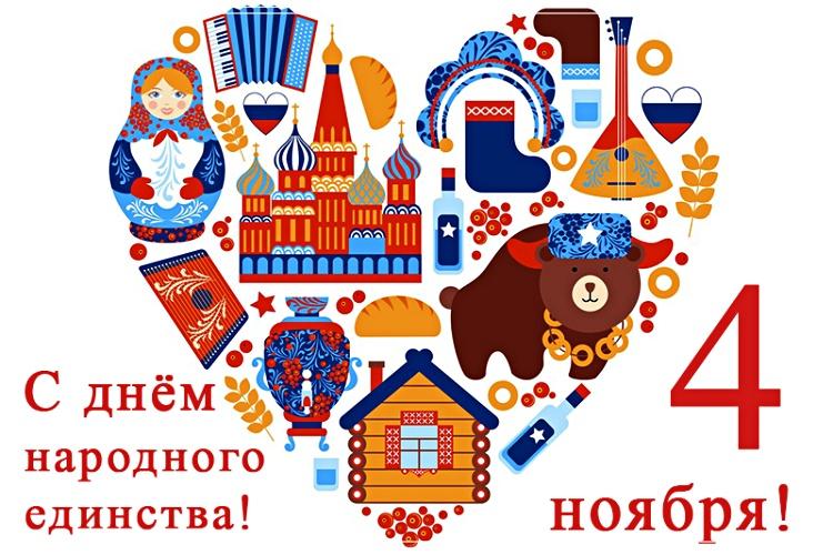 Скачать чудесную картинку с днём единства народов (4 ноября)! Переслать в пинтерест!