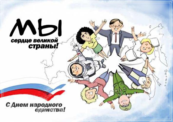 Скачать божественную открытку на день народного единства! Для вк, ватсап, одноклассники!
