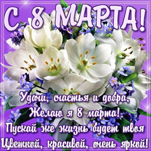 8 марта (Женский день)