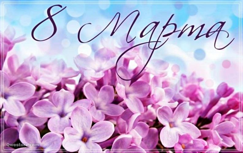Скачать онлайн радушную открытку восьмое марта! Отправить в телеграм!