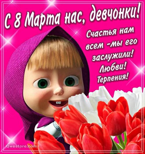 Скачать праздничную открытку на международный женский день (8 марта)! Для инстаграма!