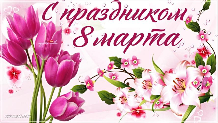 Найти окрыляющую открытку на международный женский день (8 марта)! Отправить в instagram!
