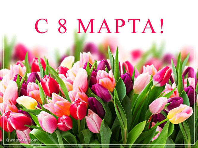 Скачать бесплатно откровенную картинку восьмое марта! Отправить в instagram!