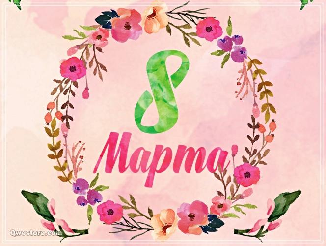Скачать онлайн замечательнейшую картинку на международный женский день (8 марта)! Отправить на вацап!
