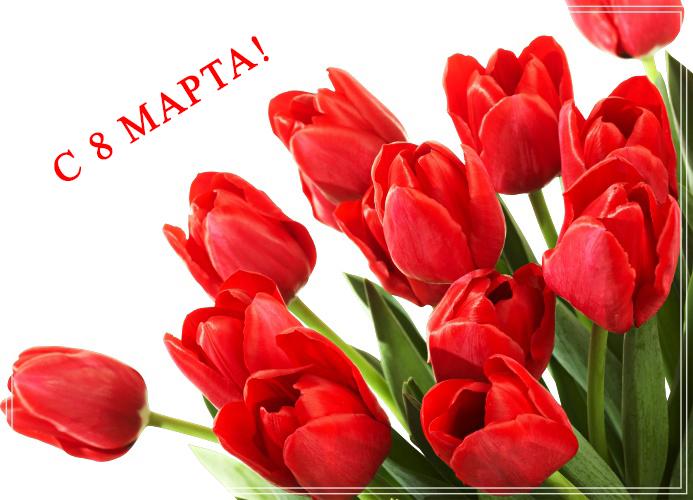 Скачать энергичную открытку восьмое марта! Поделиться в вк, одноклассники, вацап!