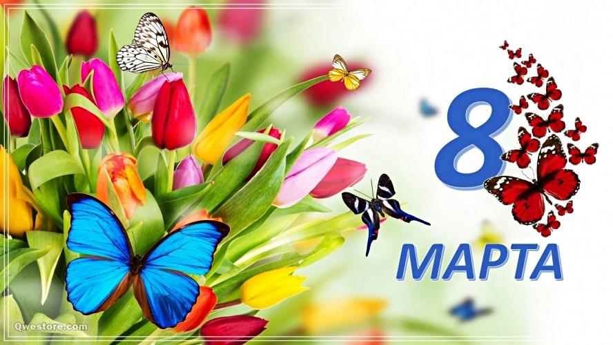 Скачать обаятельную открытку на международный женский день (8 марта)! Переслать в вайбер!