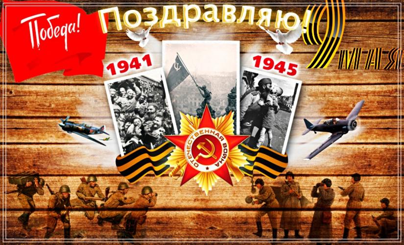 Скачать откровенную открытку на день победы (9 мая)! Для вк, ватсап, одноклассники!
