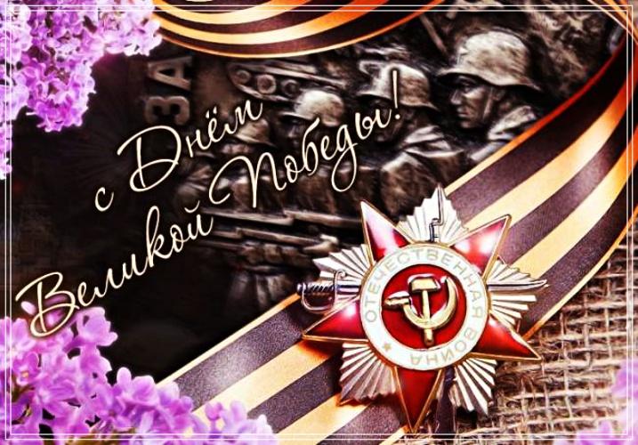 Скачать чудную открытку на день победы (9 мая)! Поделиться в вацап!