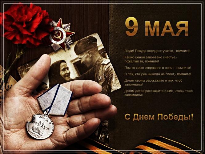 Скачать достойную открытку с днём победы (9 мая)! Переслать в telegram!