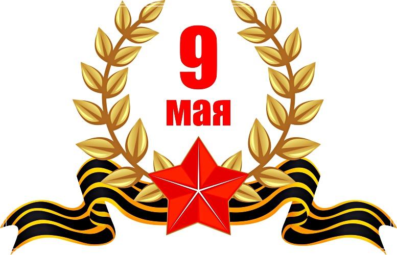 Скачать онлайн ослепительную картинку на день победы (9 мая)! Переслать на ватсап!