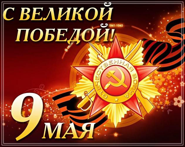 Скачать бесплатно искреннюю картинку с днём победы (9 мая)! Переслать в telegram!