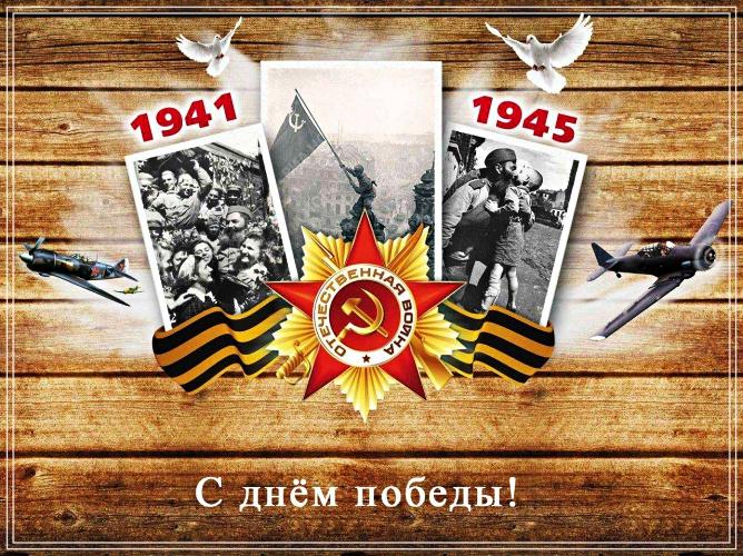 Скачать бесплатно чудную открытку с днём победы (9 мая)! Переслать в telegram!