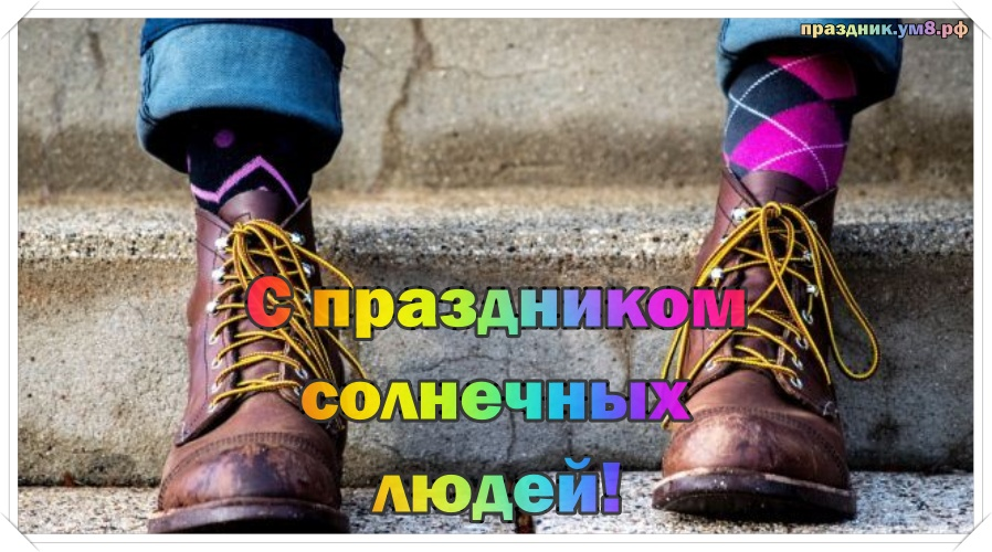 Скачать онлайн актуальную картинку на всемирный день людей с синдромом дауна! Отправить на вацап!