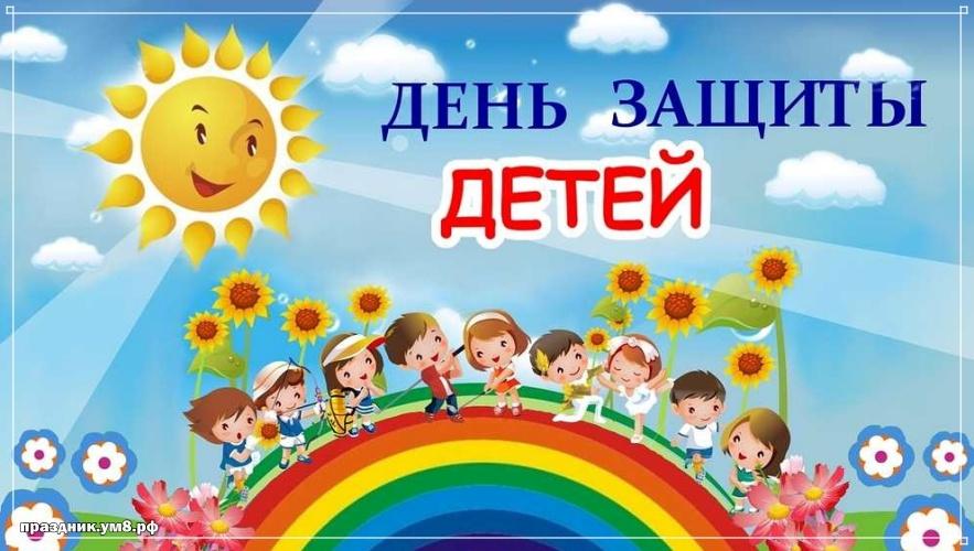Скачать онлайн чудную открытку на день защиты детей (1 июня)! Переслать в telegram!