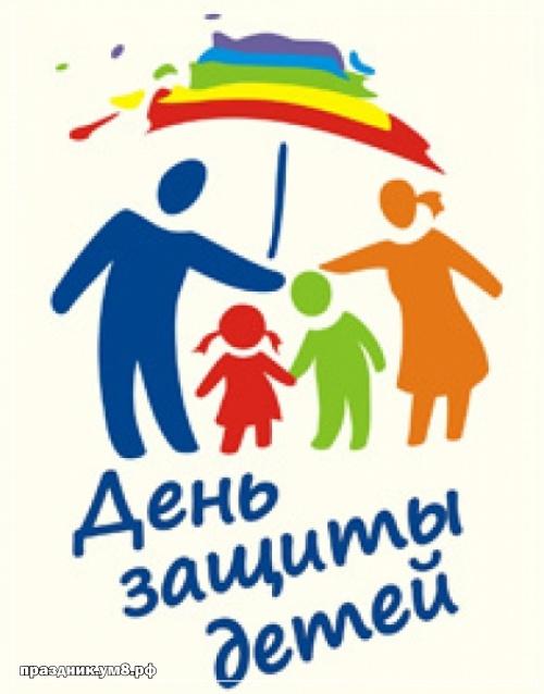 Скачать прекраснейшую открытку на день защиты детей (1 июня)! Отправить в вк, facebook!