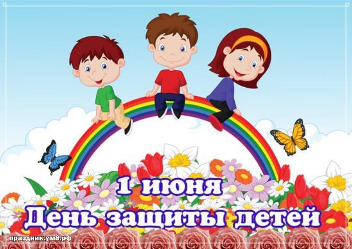 Скачать вдохновляющую открытку (поздравление) с днём защиты детей! Переслать в viber!