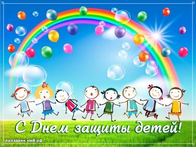 Скачать бесплатно искреннюю открытку с днём защиты детей (1 июня)! Поделиться в facebook!