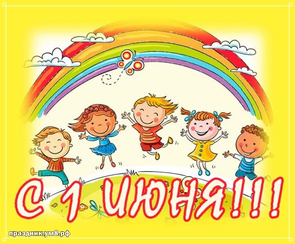 Скачать бесплатно искреннюю картинку с днём защиты детей (1 июня)! Поделиться в whatsApp!