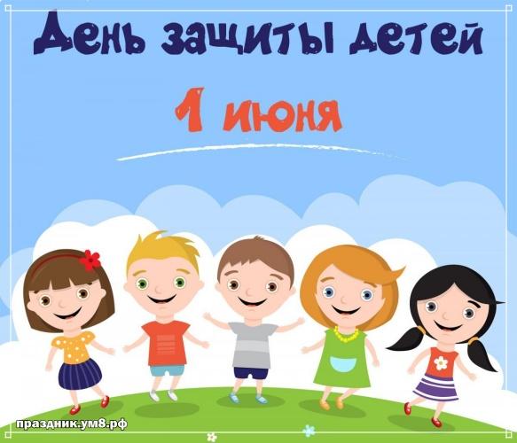 Скачать бесплатно добрую картинку с днём защиты детей (1 июня)! Отправить в вк, facebook!