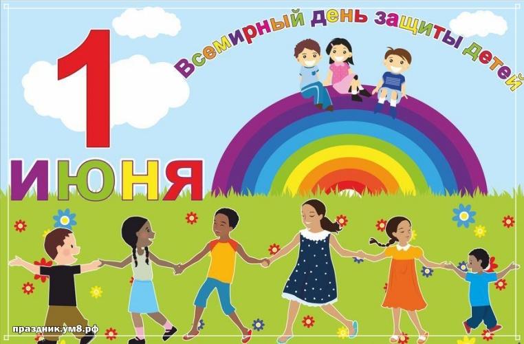 Скачать бесплатно ангельскую картинку с днём защиты детей (1 июня)! Отправить на вацап!