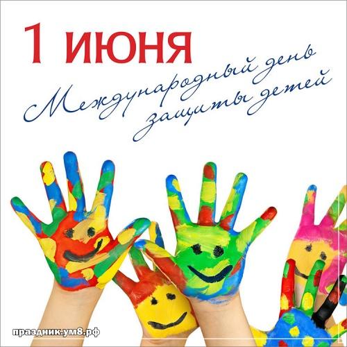 Скачать необычайную картинку (поздравление) с днём защиты детей! Поделиться в whatsApp!