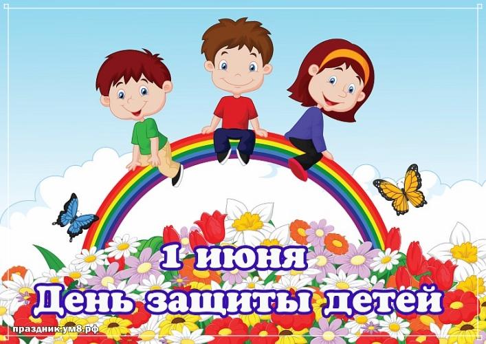 Найти тактичную открытку с днём защиты детей (1 июня)! Поделиться в facebook!