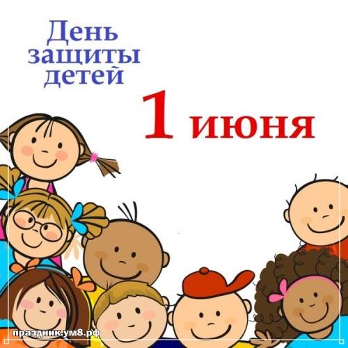 Скачать первоклассную картинку на день защиты детей (1 июня)! Отправить в instagram!