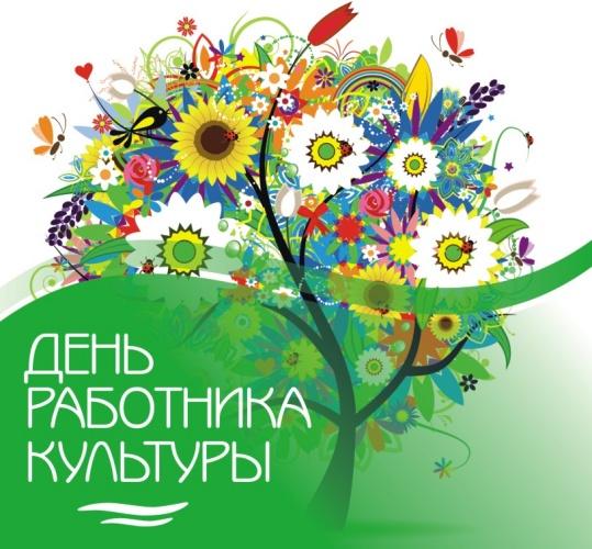 Скачать талантливую картинку на день работников культуры (пожелания)! Поделиться в whatsApp!