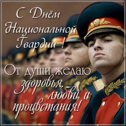 Скачать бесплатно грациозную открытку (национальная гвардия) с днём внутренних войск России! Переслать в вайбер!