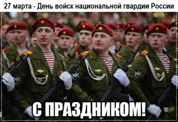 Скачать онлайн манящую картинку с днем день войск национальной гвардии! Переслать на ватсап!