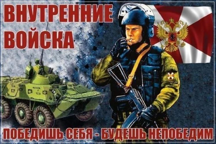 Скачать бесплатно эмоциональную открытку (национальная гвардия) с днём внутренних войск России! Отправить в instagram!