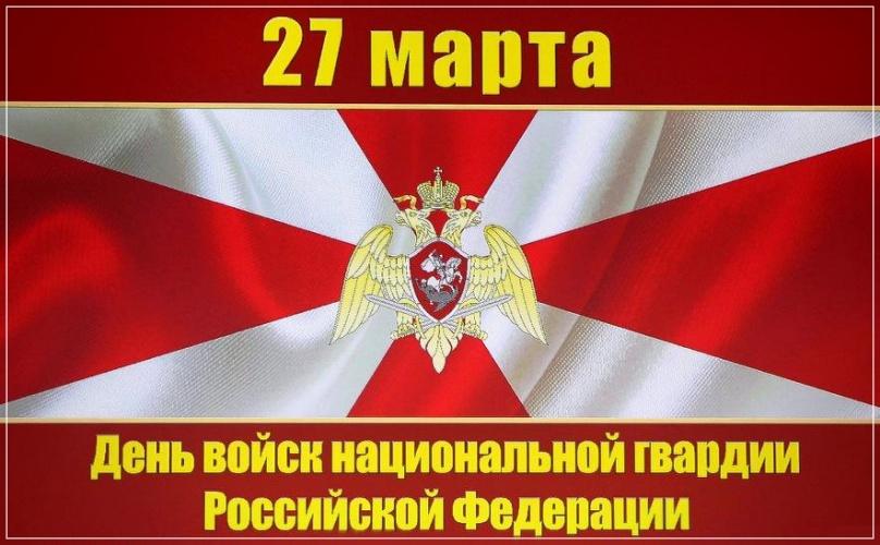 Скачать бесплатно милую открытку с днем день войск национальной гвардии! Поделиться в facebook!