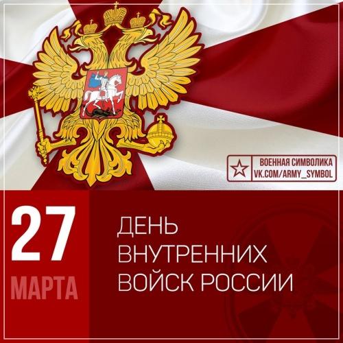 Скачать онлайн чудную открытку (национальная гвардия) с днём внутренних войск России! Переслать в пинтерест!