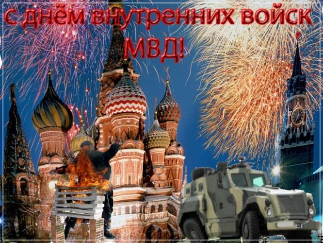 Скачать бесплатно нужную открытку на день внутренних войск России (ВВ МВД, Росгвардия)! Для инстаграм!