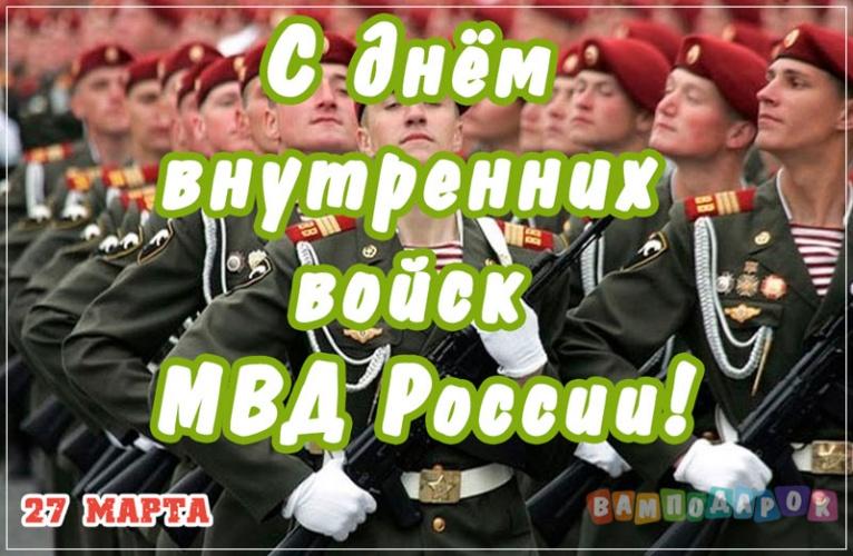 Скачать царственную картинку с днем войск росгвардии (ВВ МВД)! Для инстаграма!