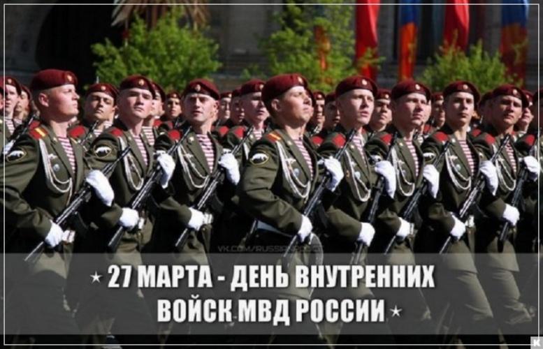 Скачать онлайн шикарную открытку (национальная гвардия) с днём внутренних войск России! Переслать в пинтерест!