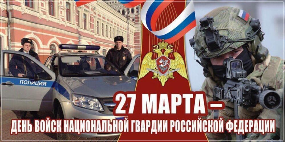Скачать бесплатно гениальную картинку с днем войск росгвардии (ВВ МВД)! Отправить на вацап!