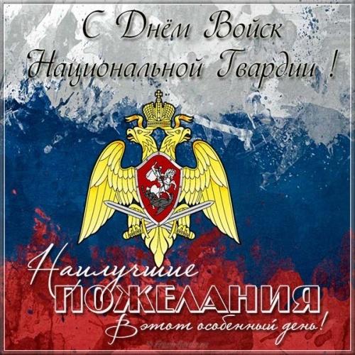 Найти ненаглядную открытку на день внутренних войск России (ВВ МВД, Росгвардия)! Для инстаграма!