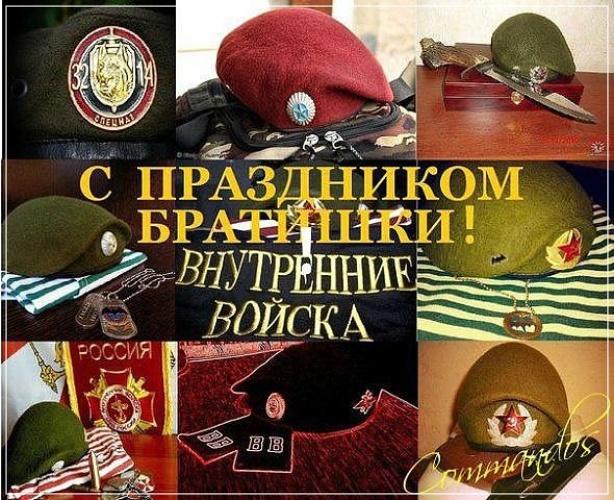 Скачать онлайн обаятельную открытку на день внутренних войск России (ВВ МВД, Росгвардия)! Переслать в пинтерест!