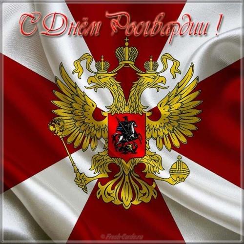 Скачать онлайн стильную картинку (национальная гвардия) с днём внутренних войск России! Отправить в вк, facebook!