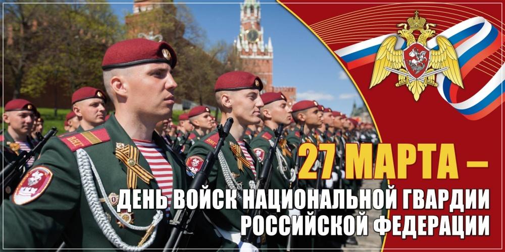 Скачать онлайн талантливую картинку (национальная гвардия) с днём внутренних войск России! Поделиться в whatsApp!
