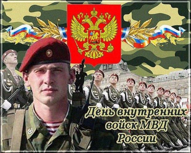 Скачать онлайн приятную открытку (национальная гвардия) с днём внутренних войск России! Поделиться в вк, одноклассники, вацап!