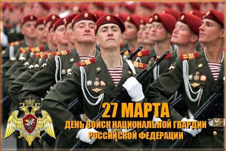 Скачать бесплатно крутую картинку с днем день войск национальной гвардии! Для инстаграма!