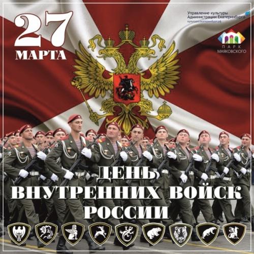 Скачать чудодейственную картинку на день внутренних войск России (ВВ МВД, Росгвардия)! Для вк, ватсап, одноклассники!