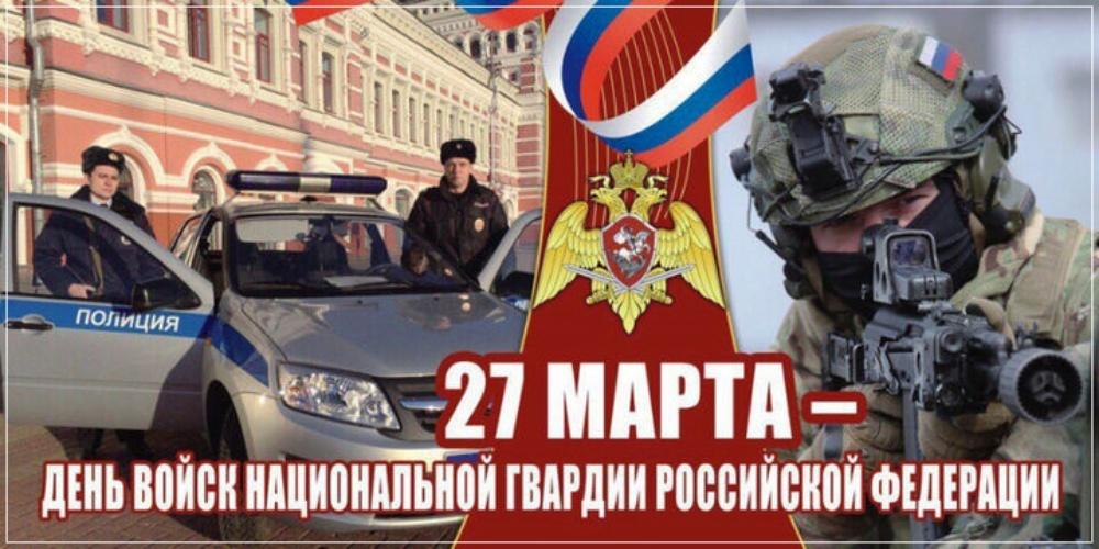 Скачать онлайн приятную картинку на день внутренних войск России (ВВ МВД, Росгвардия)! Отправить в instagram!