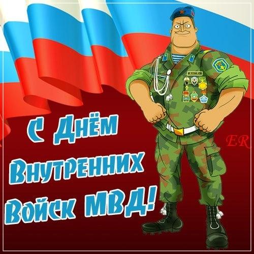 Скачать бесплатно душевную открытку с днем войск росгвардии (ВВ МВД)! Для вк, ватсап, одноклассники!