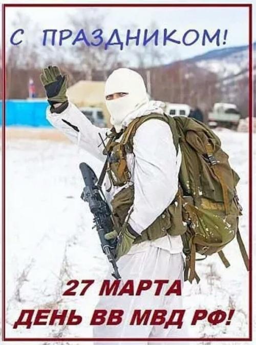 Скачать аккуратную открытку на день внутренних войск России (ВВ МВД, Росгвардия)! Для инстаграм!