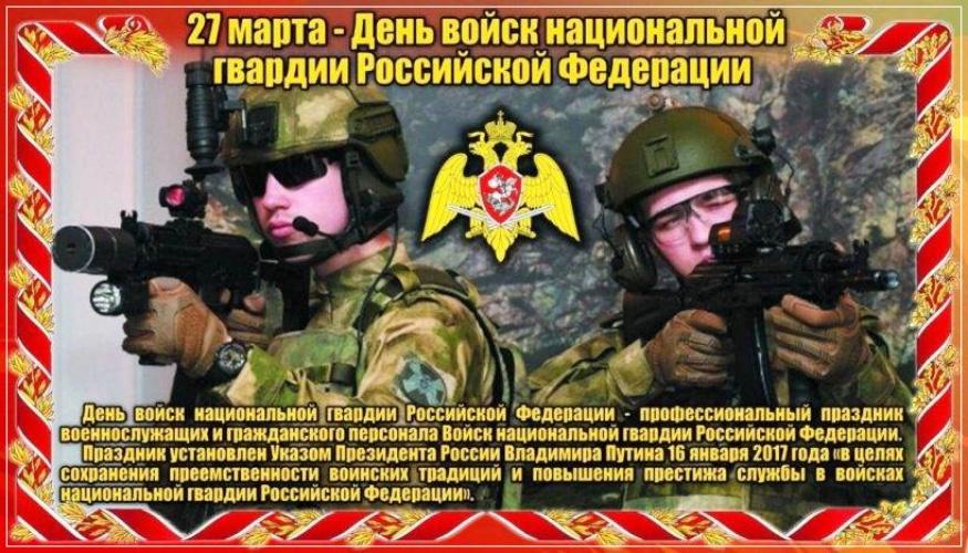 Скачать онлайн солнечную картинку на день внутренних войск России (ВВ МВД, Росгвардия)! Поделиться в facebook!