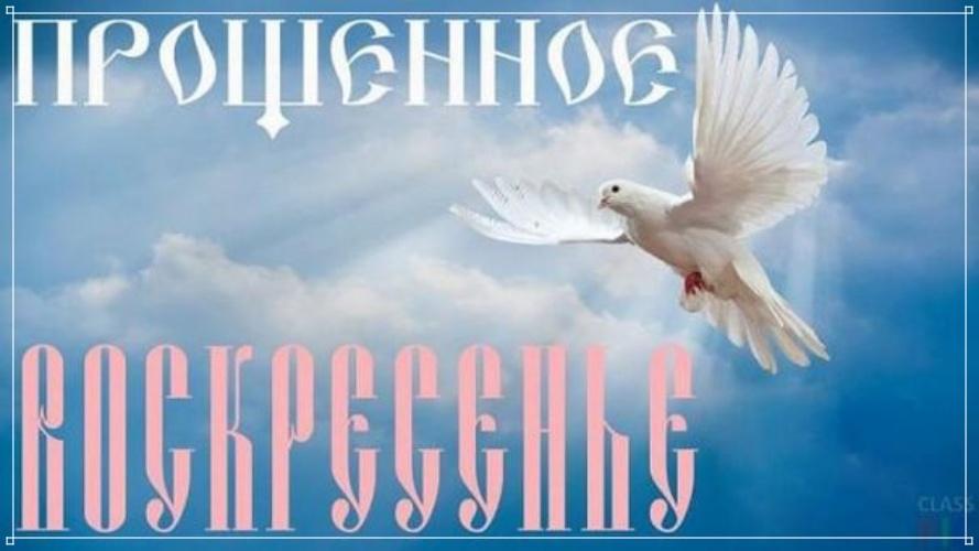 Найти ангельскую открытку на прощённое воскресенье! Переслать в вайбер!